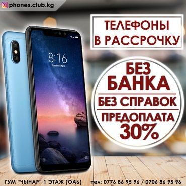 Телефоны в рассрочку ! Без участия банка .! в Бишкек