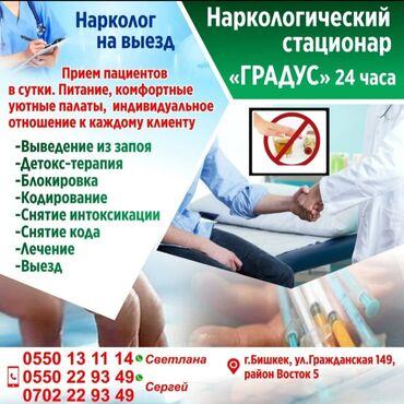 профнастил даром в Кыргызстан: Врачи | Нарколог | Выведение из запоя