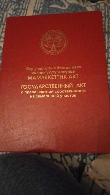 Земельные участки - Кыргызстан: Продается участок 5 соток Для строительства, Срочная продажа, Красная книга