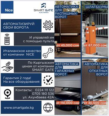 купить-формы-для-еврозабора в Кыргызстан: Ворота  Автоматика для ворот Распашные ворота, откатные ворота, гаражн