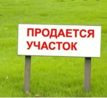 земельные участки семьям в Кыргызстан: Продажа соток Для строительства