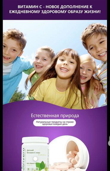 аевит-витамины в Кыргызстан: Витамины и БАД