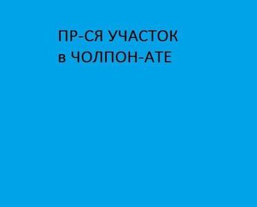 теплый пол под ковер бишкек цена в Кыргызстан: 50 соток, Для строительства, Собственник
