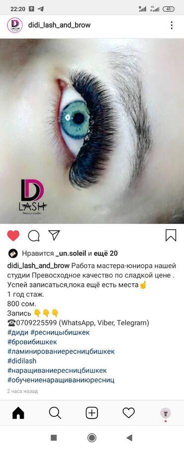 Мода, красота и здоровье в Кызыл-Адыр: НАРАЩИВАНИЕ РЕСНИЦ ❤ИЩИТЕ ХОРОШЕГО МАСТЕРА И ПО СКИДКЕ. ТО