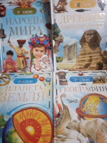 гарри-поттер-книги-росмэн-купить в Кыргызстан: 4 книги Росмэн за шт. 100 сом