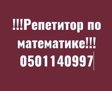 Aston martin rapide 59 at - Кыргызстан: Репетитор | Математика | Подготовка к школе, Подготовка к ОРТ (ЕГЭ), НЦТ