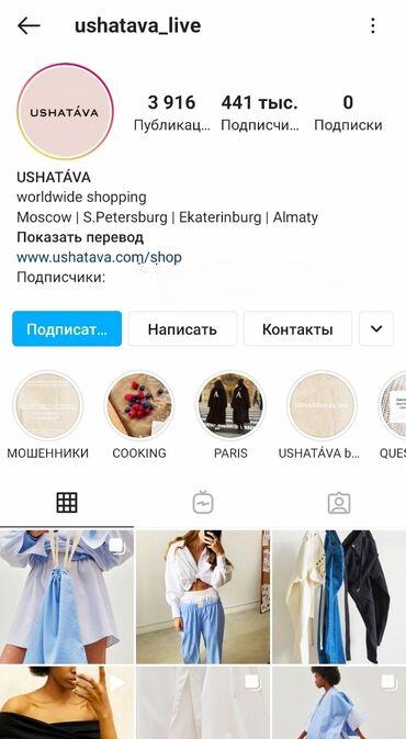 """Требуются опытные швеи для известного бренда """" USHATAVA """" Работа в Рос"""