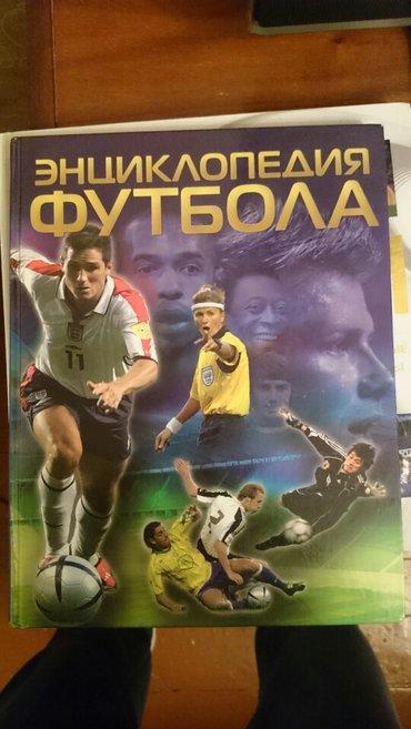 Bakı şəhərində Энциклопедия футбола (красочная