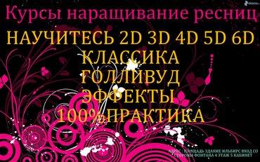 наращивание ресниц, модели сами предоставляем,обучение длится 8 дней в Бишкек