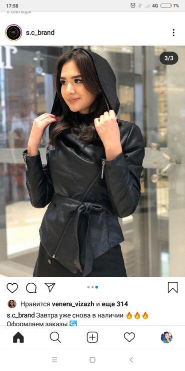 Личные вещи - Кемин: Продаю кожаную куртку черного цвета очень классная и модная
