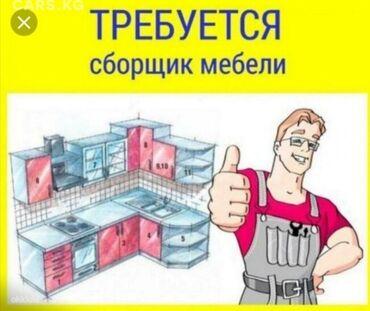 Столяр - Кыргызстан: Требуется Мастер сборщик по корпусной мебели