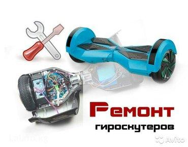 Ремонт гироскутеров (гераскутера в Бишкек
