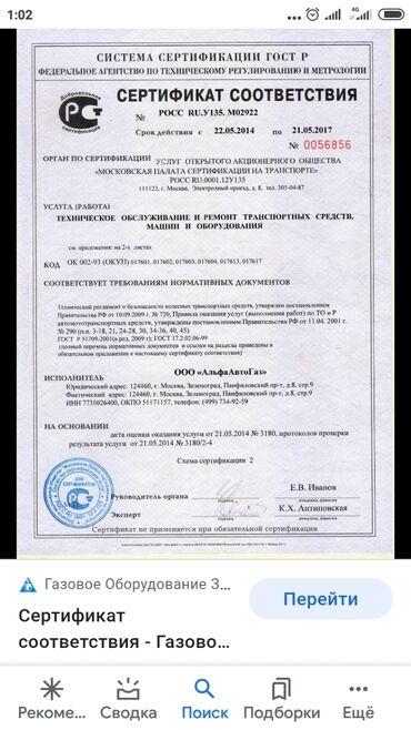 фар в Кыргызстан: Помогу получить разрешение на автогаз (ГБО), кенгурятник
