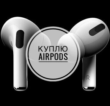 Куплю AirPods 1 / Airpods 2 / AirPods Pro  ТОЛЬКО ОРИГИНАЛ!!!