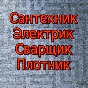 Сантехник | Чистка стояков, Установка кранов, смесителей | Больше 6 лет опыта