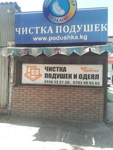 трактор мтз 82 1 в лизинг in Кыргызстан   АВТОЗАПЧАСТИ: Химчистка   Домашний текстиль