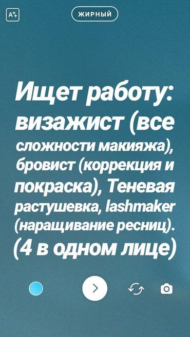 Ищет работу: визажист (все сложности в Бишкек