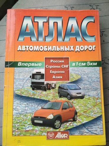 Книга атлас цена 1000 сом, книга в отличном состояние