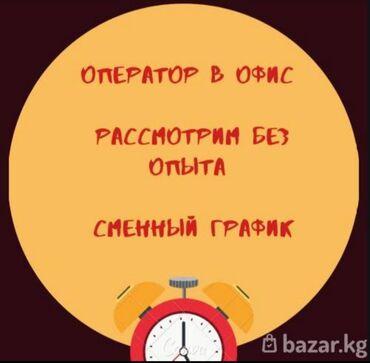 со знанием английского языка в Кыргызстан: Помощник. Без опыта. Сменный график