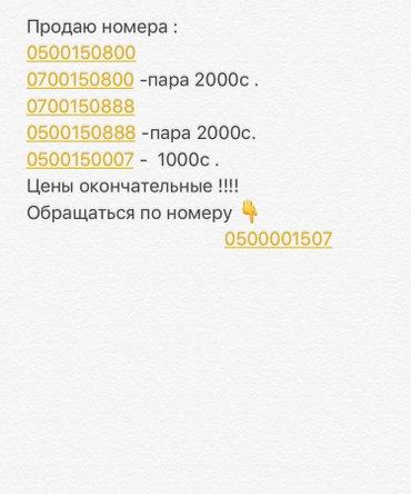 Сим карты Нур-телеком. Для любителей восьмерок!!! Цена за комплект 200 в Бишкек