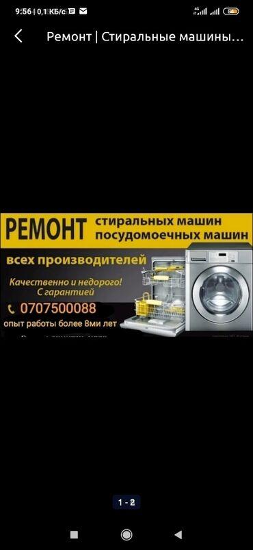 Ремонт техники - Кыргызстан: Ремонт | Стиральные машины | С гарантией, С выездом на дом, Бесплатная диагностика