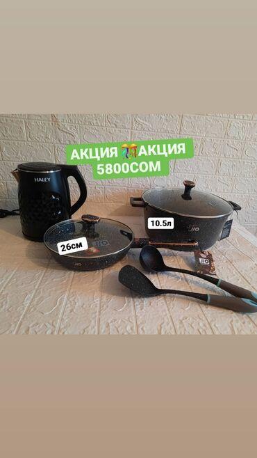 Кухонные принадлежности - Кыргызстан: Акция акция удобный набор🥳🥳🥳антипригарный гранит, не прилипают