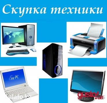 Скупка рабочих и не рабочих принтеров на запчасти в Бишкек