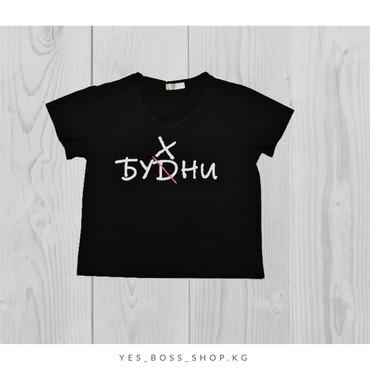 футболки 3 года в Кыргызстан: Дерзкие футболки БУДЬ СМЕЛЕЕ #yessboss.kg Выделяйся из толпы в наличии