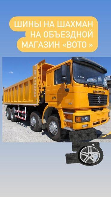 мир шин бишкек в Кыргызстан: Шины на грузовые авто шины для самосвала шины для спецтехники шины на