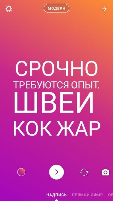 Срочно требуются опыт швеи срочно в Бишкек