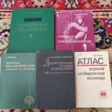 Медицинская литература Руководство по онкогинекологии Бохман  Атлас п