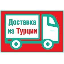 Заказ вещей из Турции любого бренда и в Шопоков
