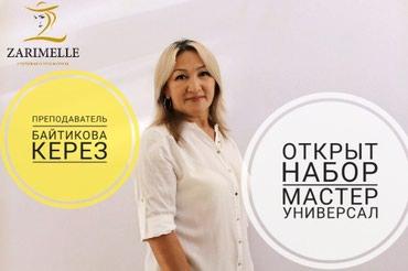 Профессиональное обучение курсы в Бишкек