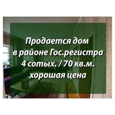 дубликат гос номера бишкек в Кыргызстан: 70 кв. м, 4 комнаты, Кондиционер, Парковка, Забор, огорожен