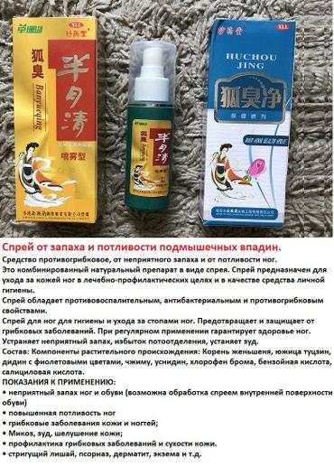 Спрей от потливости!!! Удаляет запах и лечит. в Бишкек