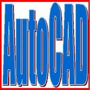 AUTOCAD (Auto CAD) - časovi i izrada crtežaДипломирани машински