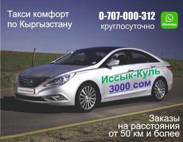 Иссык-Куль Легковое авто   4 мест