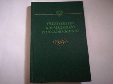 Книга, ТЕХНОЛОГИЯ ЮВЕЛИРНОГО ПРОИЗВОДСТВА. 1978 ГОДА в Бишкек