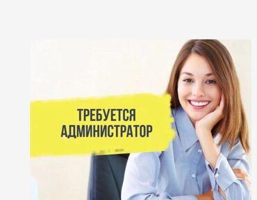 Работа - Кыргызстан: Администратор. 3-5 лет опыта. Сменный график