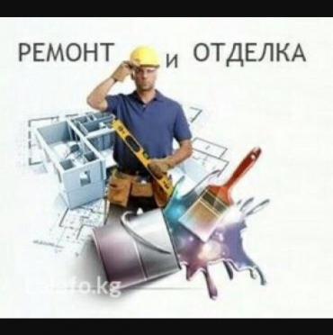Ремонт, отделка,сантехника, электрика. в Бишкек