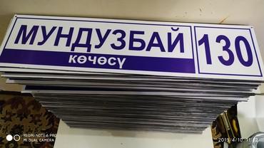 Уличные таблички на заказ материалы: форекс, алькабонд, акрил, орг