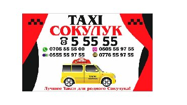 Пассажирские перевозки - Сокулук: Такси в Сокулуке / !!! Наши услуги Курьерская доставка : доставим все