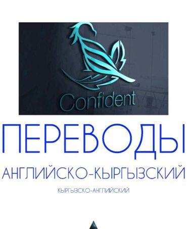 Качественные переводы с английского в Бишкек