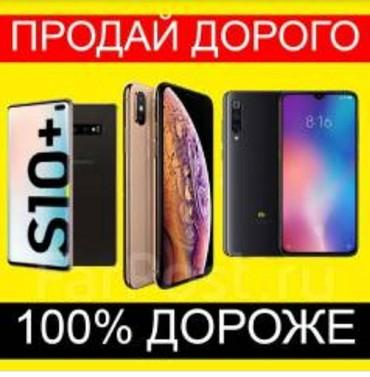 Скупка телефонов - Кыргызстан: Скупка и продажа телефонов. Каракол круглосуточно