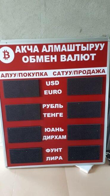Электроника - Кызыл-Адыр: Продаю шит для Валюта 650$