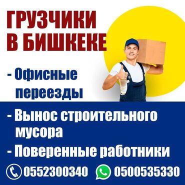 разнорабочий бишкек in Кыргызстан | ГРУЗОВЫЕ ПЕРЕВОЗКИ: По городу | Переезд, Грузчики