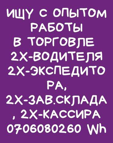 каракол квартиры продажа в Кыргызстан: Завскладом. С опытом. 5/2