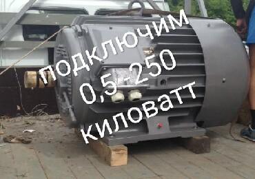 электроинструменты перемотка электродвигателей в Кыргызстан: Подключение электромоторов любой мощности !!!!# электродвигатель##