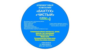 двусторонняя щетка для мытья окон в Кыргызстан: Уборка помещений | Кафе, магазины, Подъезды | Мытьё окон, фасадов, Мытьё и чистка люстр