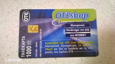 1 τηλεκάρτα - OTEshop - Ανοιχτή06/00 - 500.000 - OTEshop - 8Τιμή